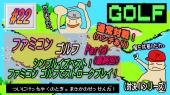 ファミコン ゴルフ サムネ Part3