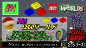 レゴワールド サムネ Part2