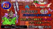 ドラクエ3 サムネ Part29