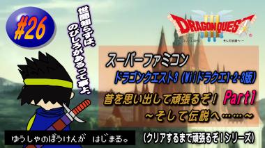 ドラクエ3 サムネ画面