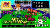 ファミコン ベースボール Part2