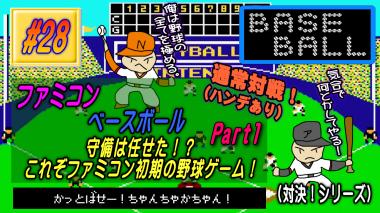 ファミコン ベースボール サムネ