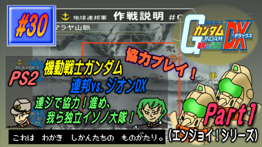 機動戦士ガンダム 連邦VS.ジオンDX サムネ
