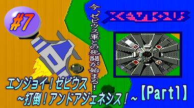 ファミコン ゼビウス タイトル画面